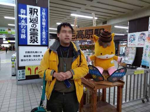 帰り上毛高原駅・智くん.jpg